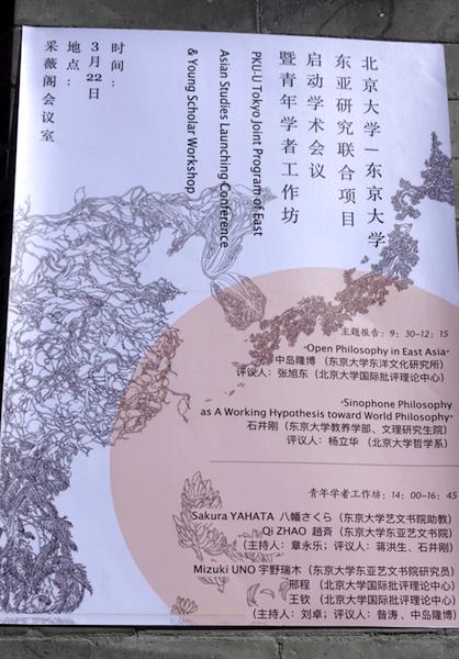 2019年3月北京大学-東京大学ジョイントプログラム立ち上げ会議②