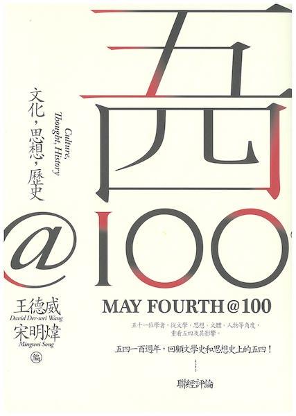 『五四@100—文化,思想,歷史』