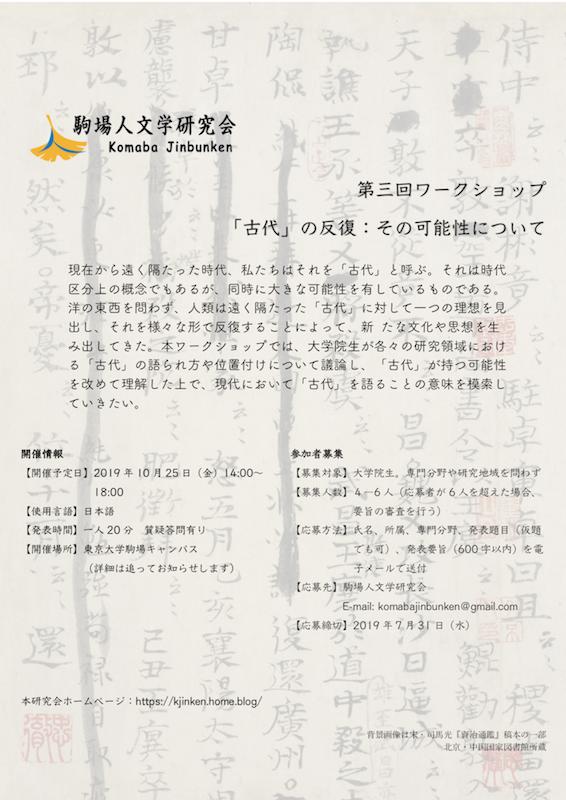 【更新】駒場人文学研究会 第三回ワークショップ「古代」の反復その可能性につ