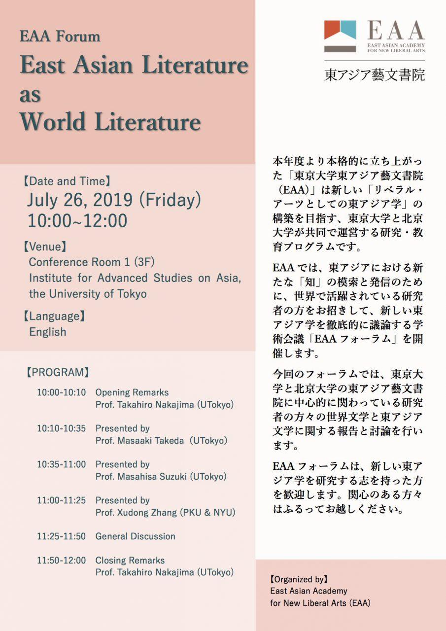 EAAフォーラム「世界文学としての東アジア文学」