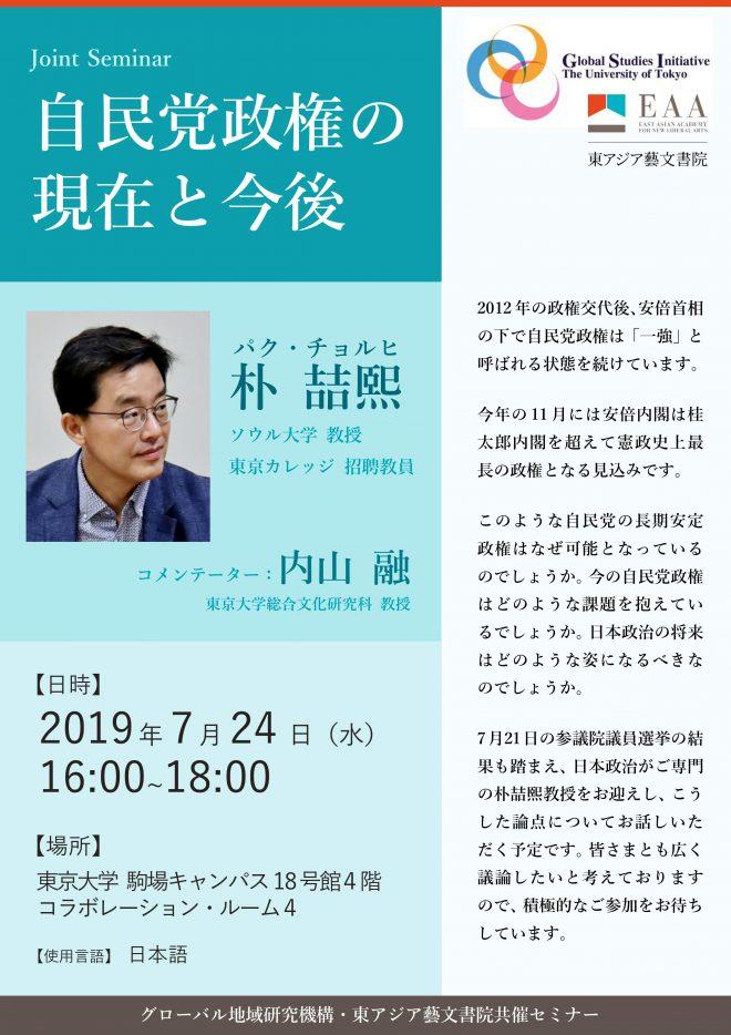 【共催イベント】自民党政権の現在と今後
