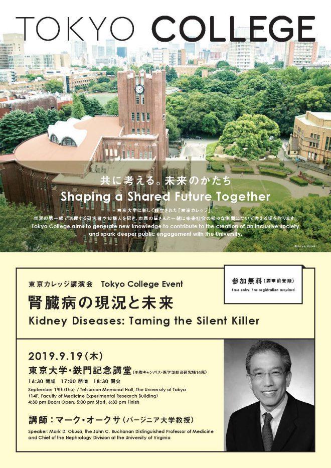 東京カレッジ講演会「腎臓病の現況と未来」