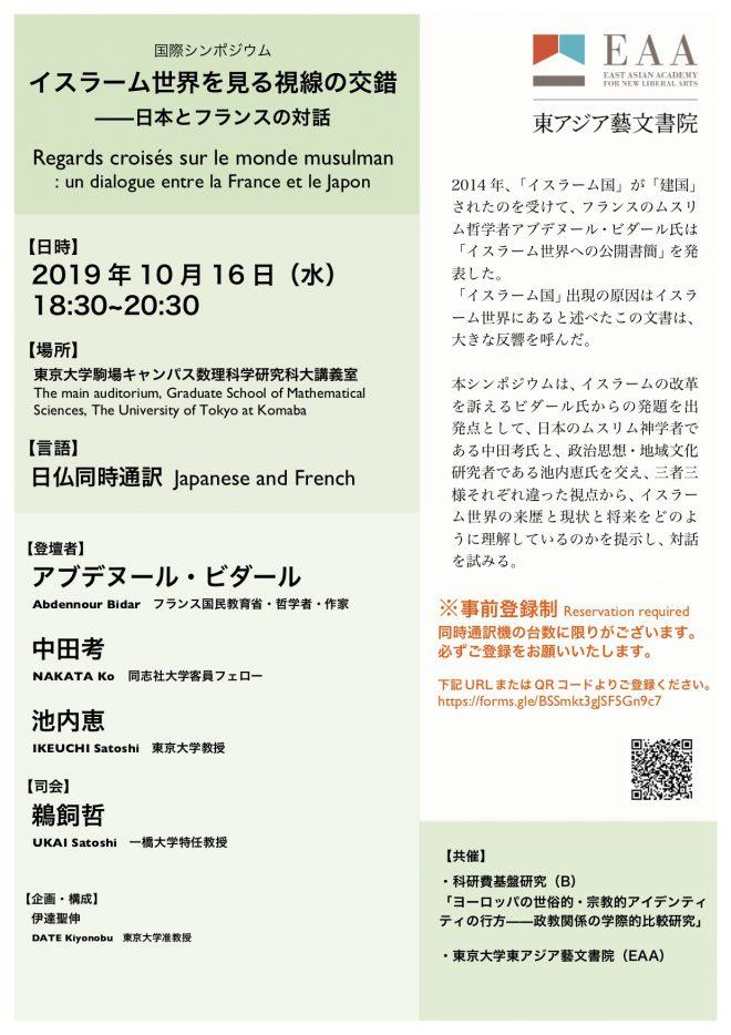 国際シンポジウム「イスラーム世界を見る視線の交錯 ——日本とフランスの対話」