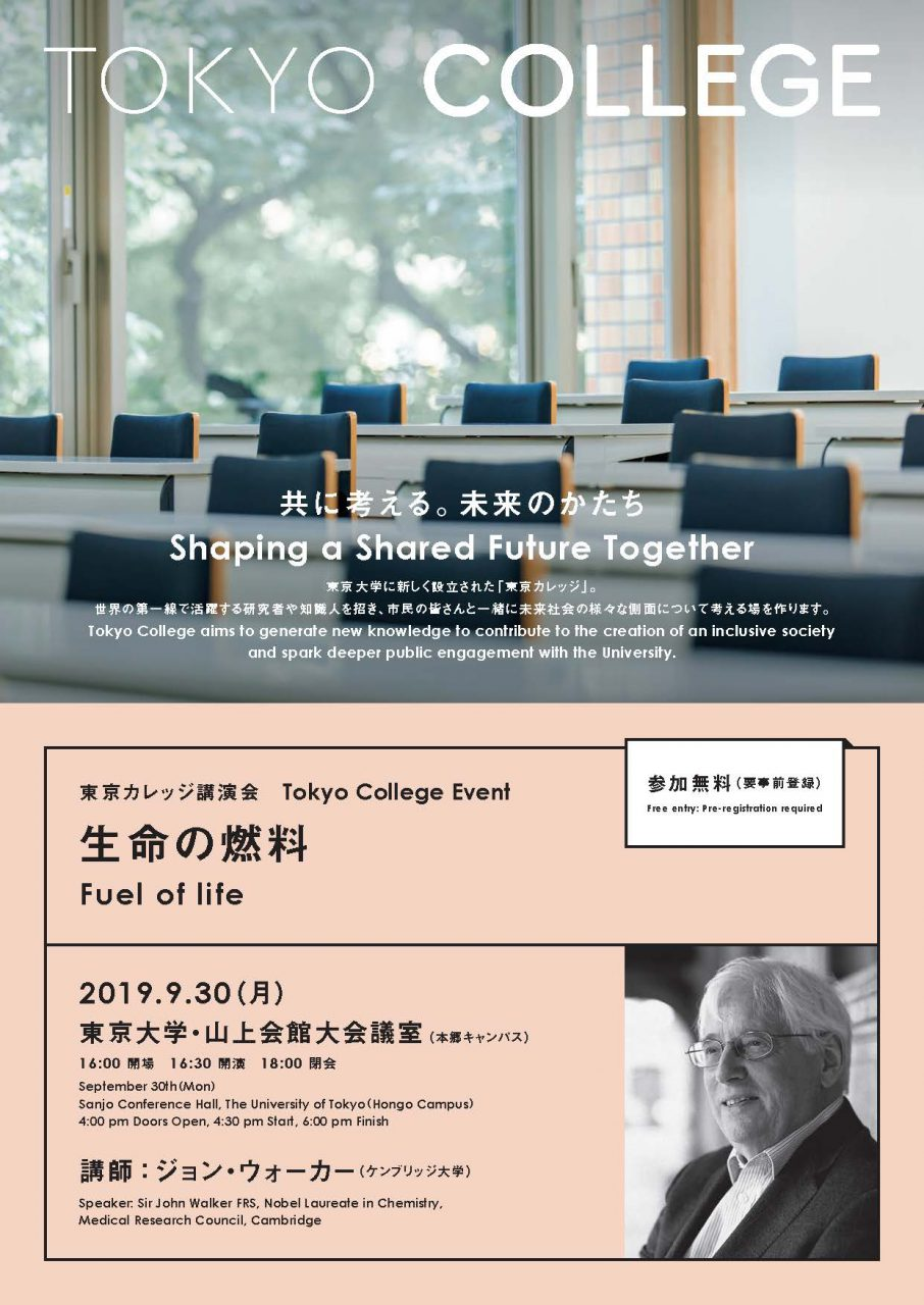 東京カレッジ講演会「生命の燃料」