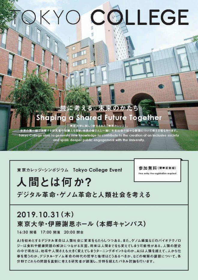 東京カレッジ・シンポジウム「「人間とは何か?」デジタル革命・ゲノム革命と人類社会を考える」