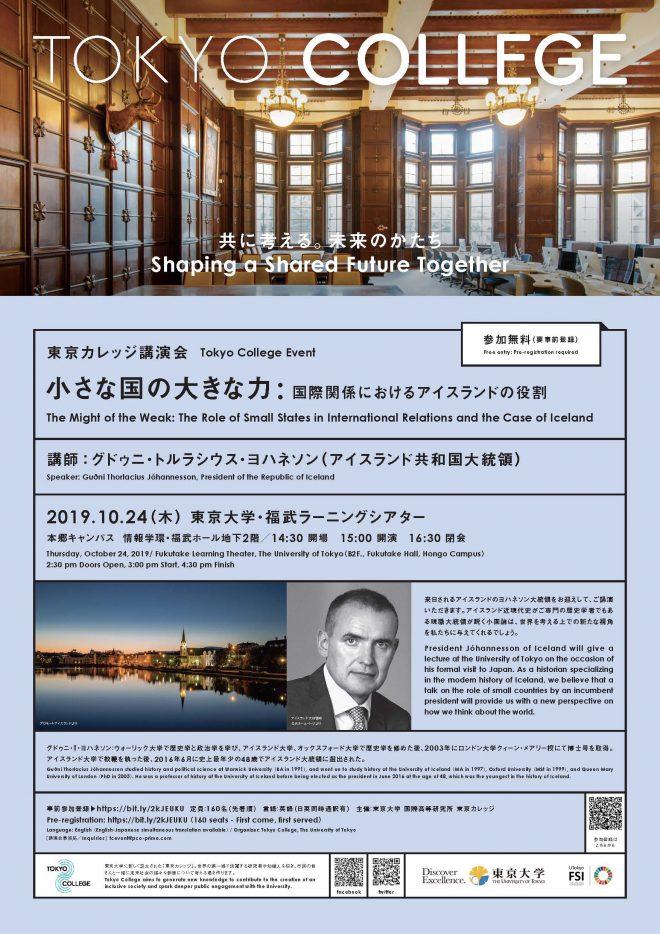 東京カレッジ講演会「小さな国の大きな力: 国際関係におけるアイスランドの役割」
