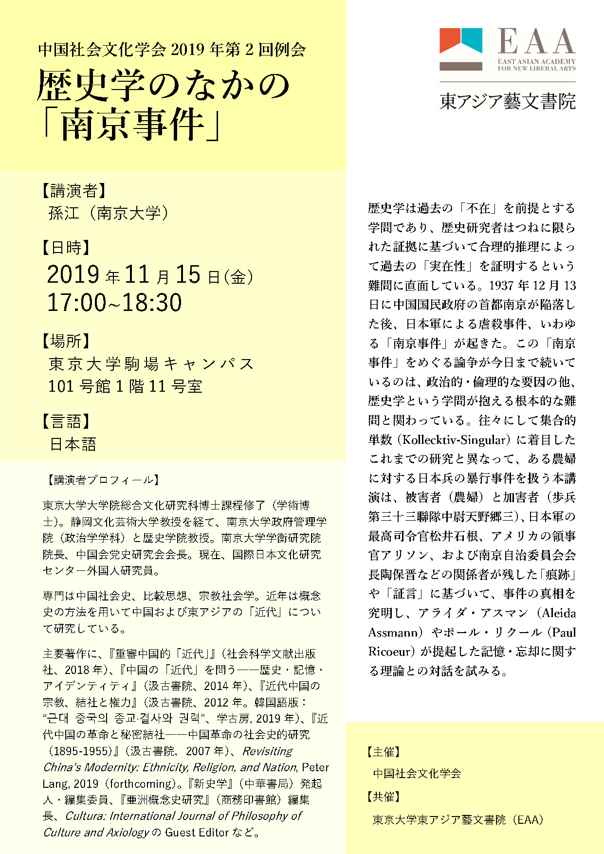 [:ja]中国社会文化学会2019年第2回例会 歴史学のなかの「南京事件」[:]