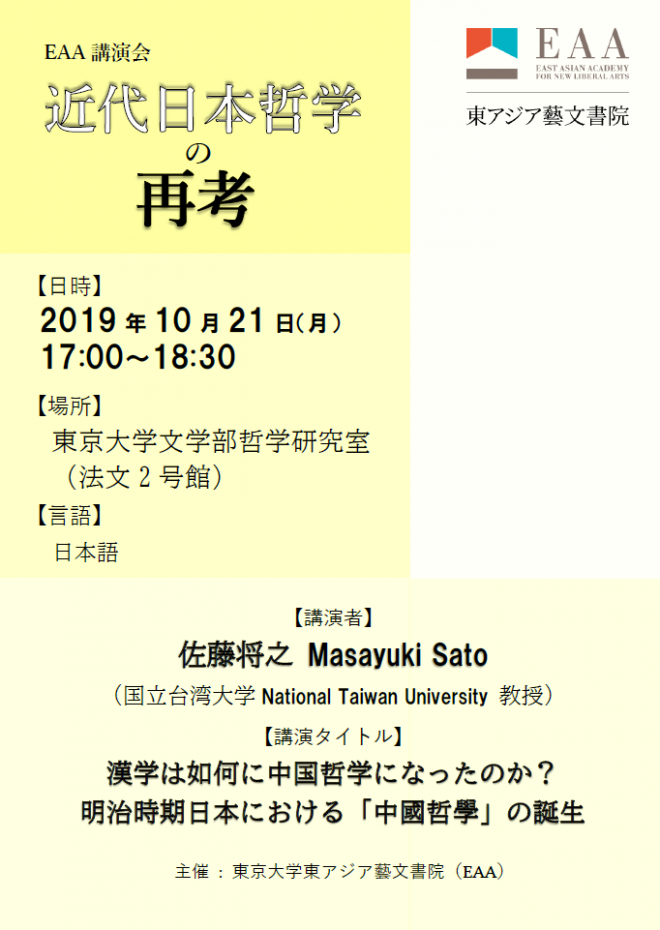 EAA講演会「近代日本哲学の再考」