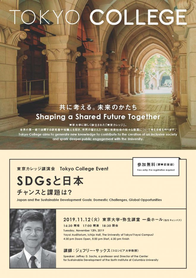 東京カレッジ・シンポジウム「SDGsと日本--チャンスと課題は?」