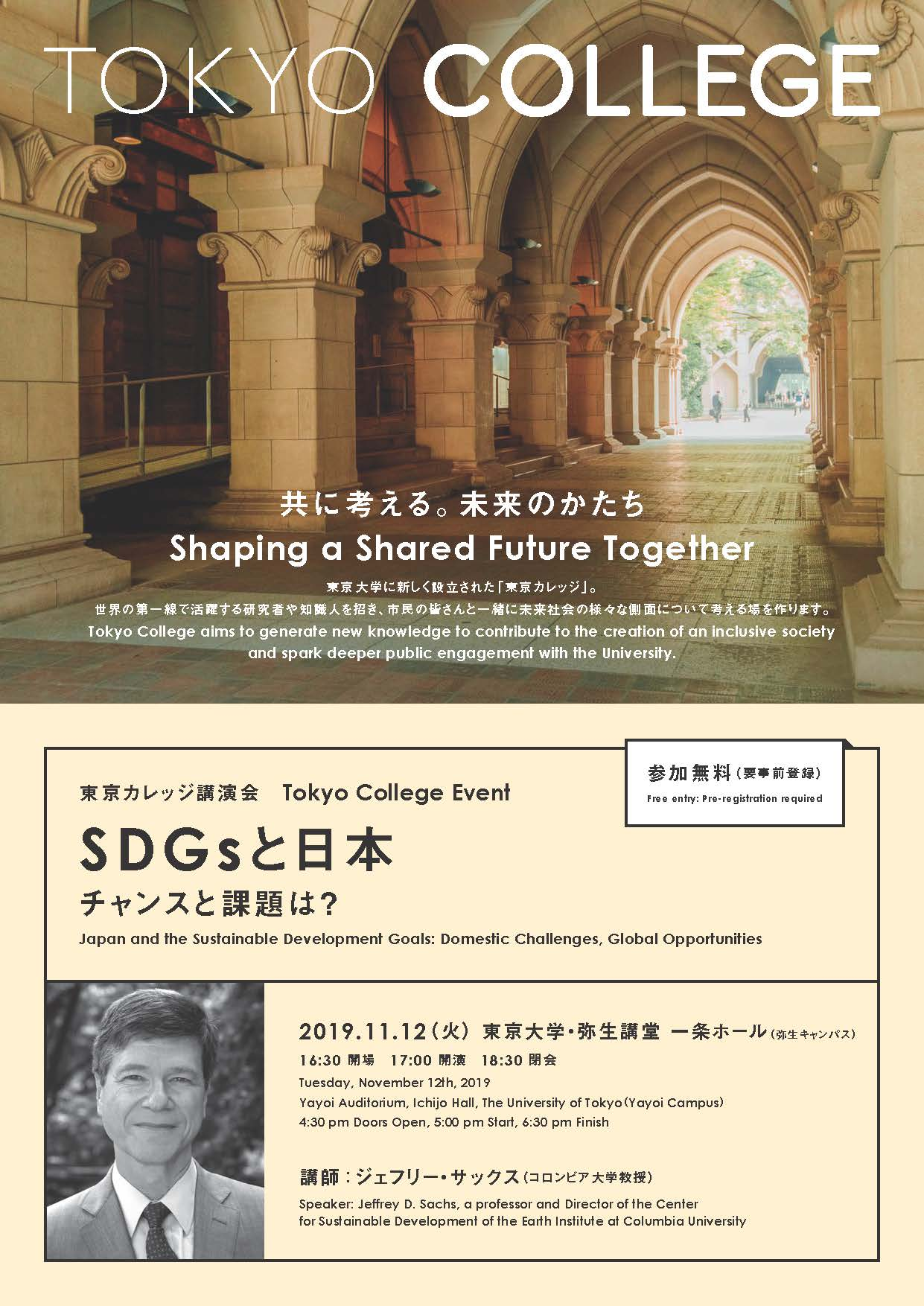 [:ja]東京カレッジ・シンポジウム 「SDGsと日本――チャンスと課題?」[:]