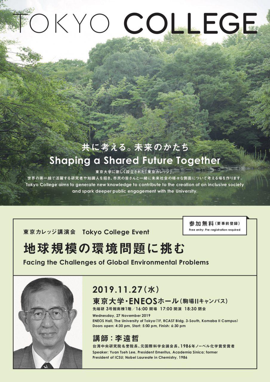 東京カレッジ講演会「地球規模の環境問題に挑む」