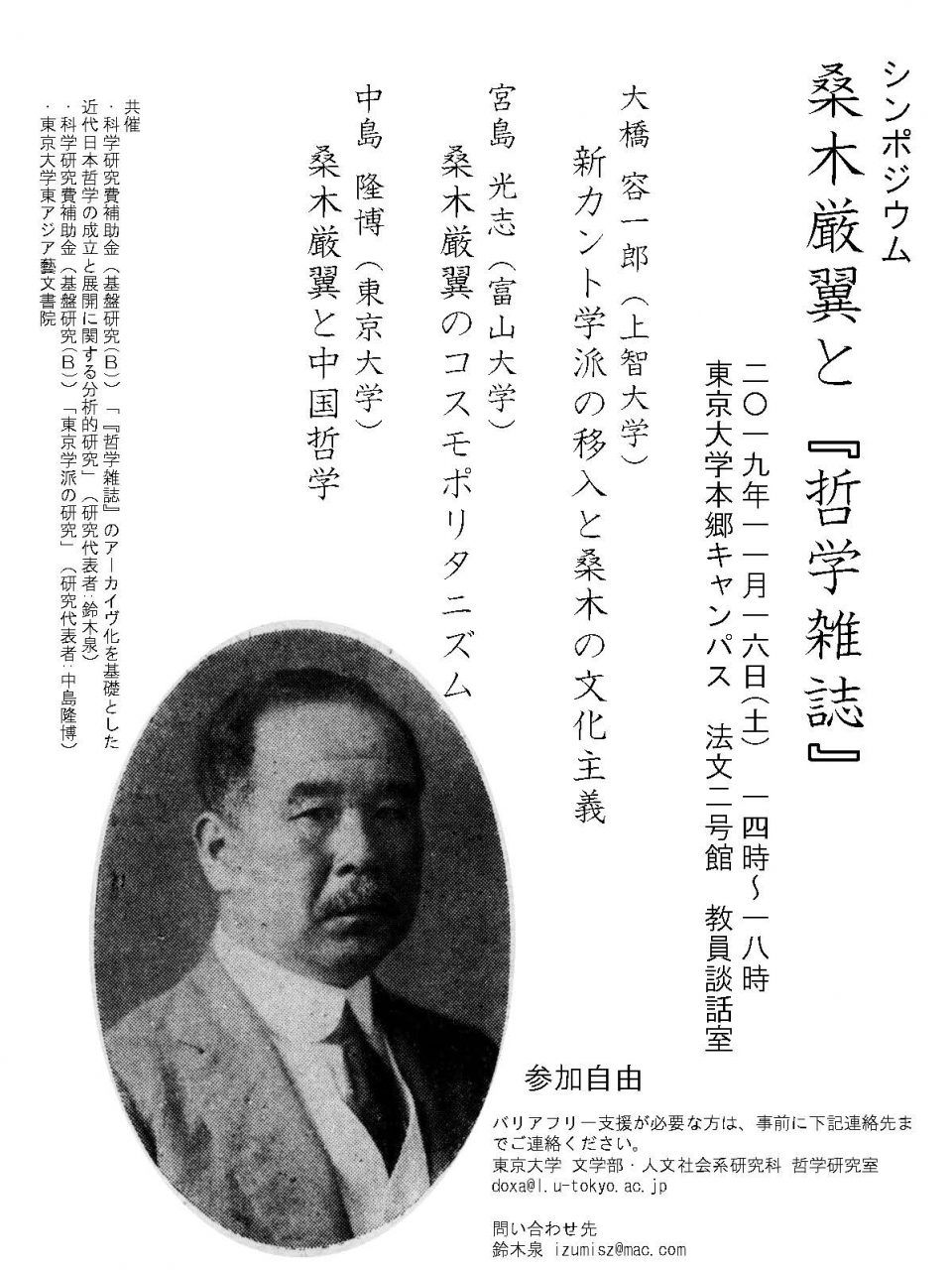 【共催イベント】シンポジウム「桑木厳翼と『哲学雑誌』」