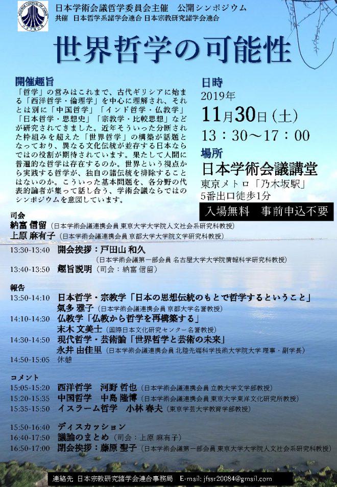 【関連イベント】シンポジウム「世界哲学の可能性」