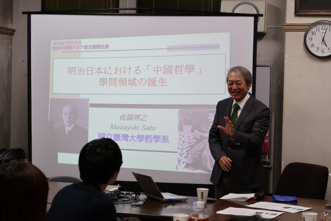 EAA講演会「明治日本における「中国哲学」――学問領域の誕生」