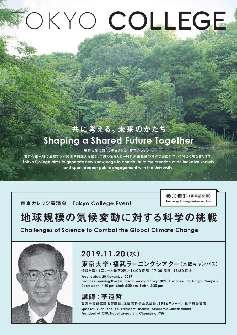 東京カレッジ講演会「地球規模の気候変動に対する科学の挑戦」
