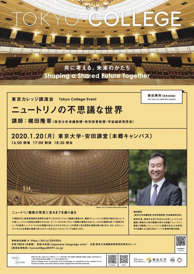 東京カレッジ講演会「ニュートリノの不思議な世界」