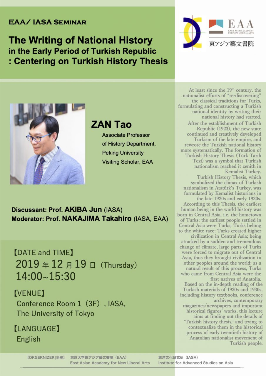 """EAA/ IASA Seminar """"The Writing of National History in the Early Period of Turkish Republic : Centering on Turkish History Thesis"""""""