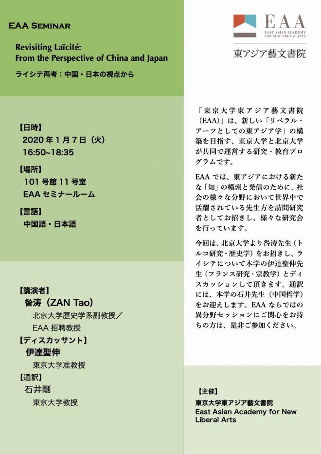 【1/7(火)】EAAセミナー「ライシテ再考:中国・日本の視点から」 Revisiting Laïcité: From the Perspective of China and Japan
