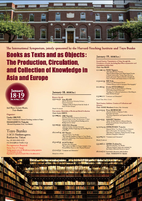 【Related Event】HYI-Toyo Bunko symposium on Book History