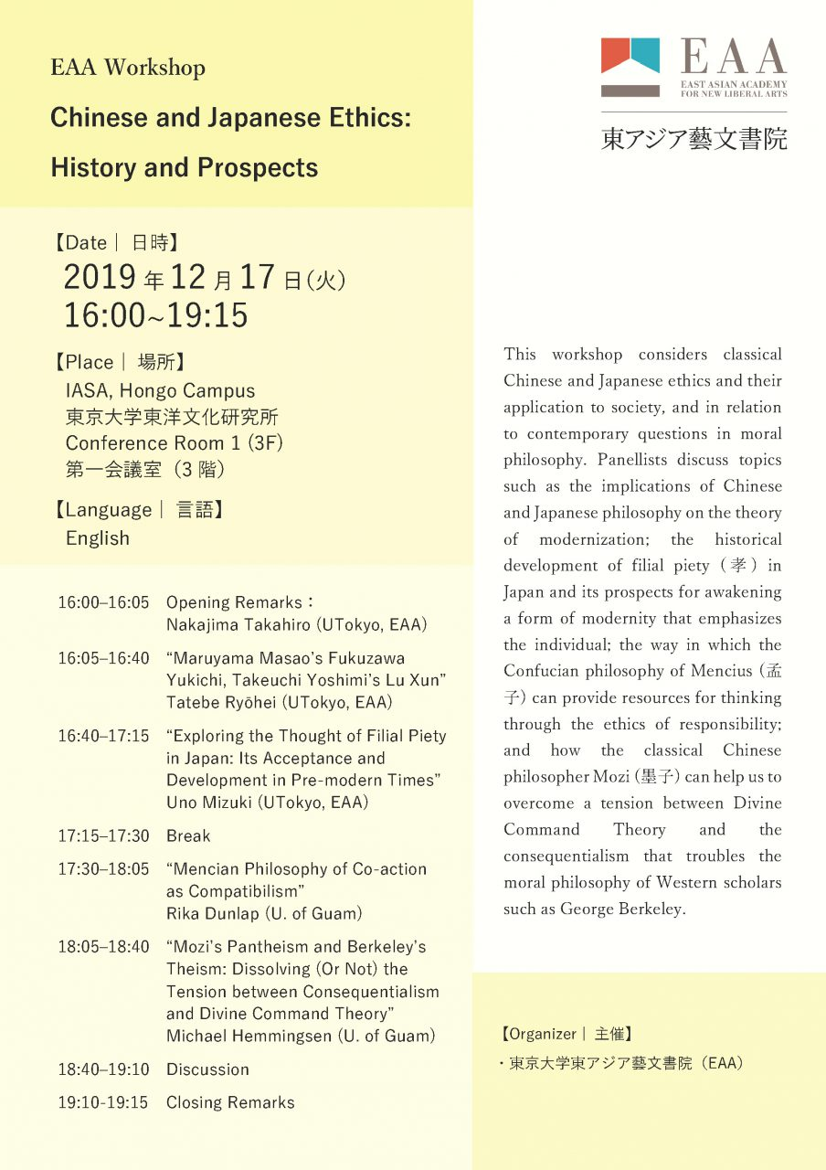 """EAA Workshop """"Chinese and Japanese Ethics: History and Prospects"""""""