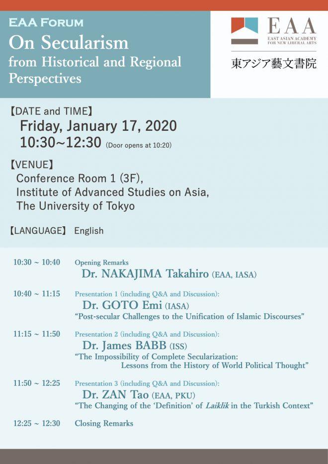 【Jan. 17】EAA Forum