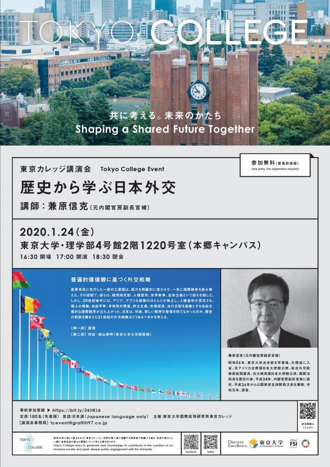 東京カレッジ講演会「歴史から学ぶ日本外交」