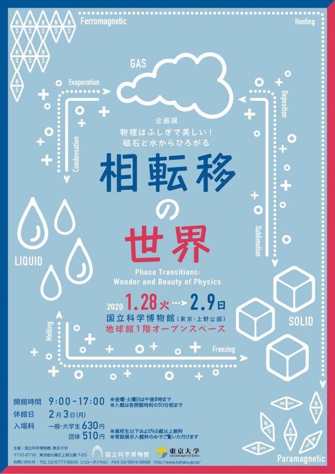 東京カレッジ+国立科学博物館 共同イベント講演会 「物理はふしぎで美しい! 磁石と水からひろがる相転移の世界」