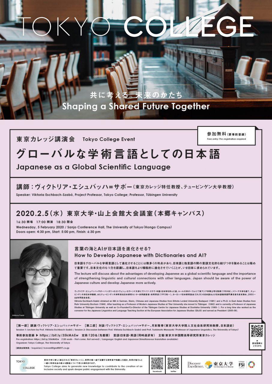 東京カレッジ講演会「グローバルな学術言語としての日本語」