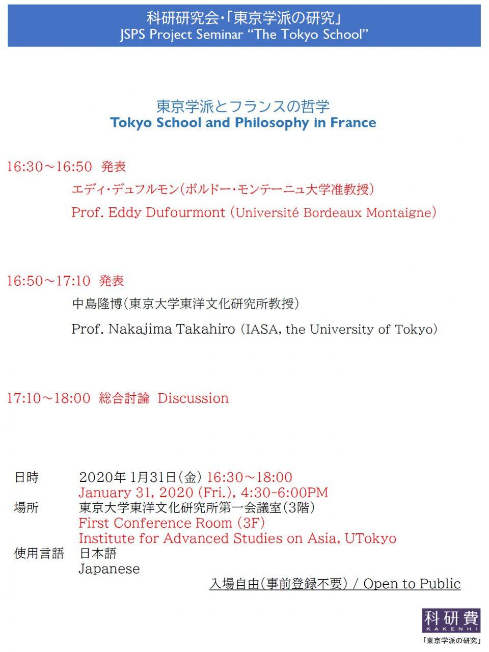 「東京学派」研究会 東京学派とフランスの哲学