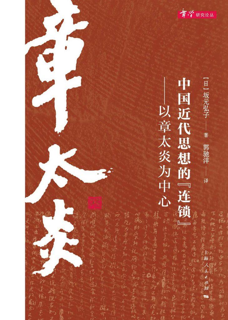 """坂元ひろ子著、郭馳洋訳『中國近代思想的""""連鎖""""--以章太炎為中心』"""