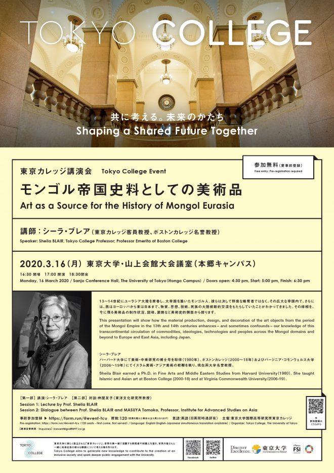 東京カレッジ講演会「モンゴル帝国史料としての美術品」