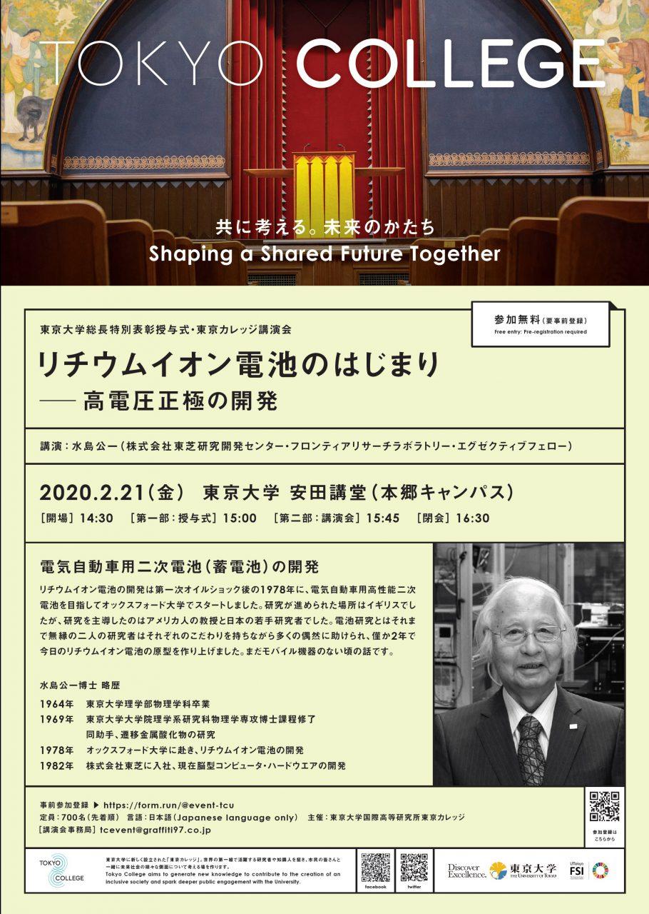 東京大学総長特別表彰授与式・東京カレッジ講演会 「リチウムイオン電池のはじまりー高電圧正極の開発」