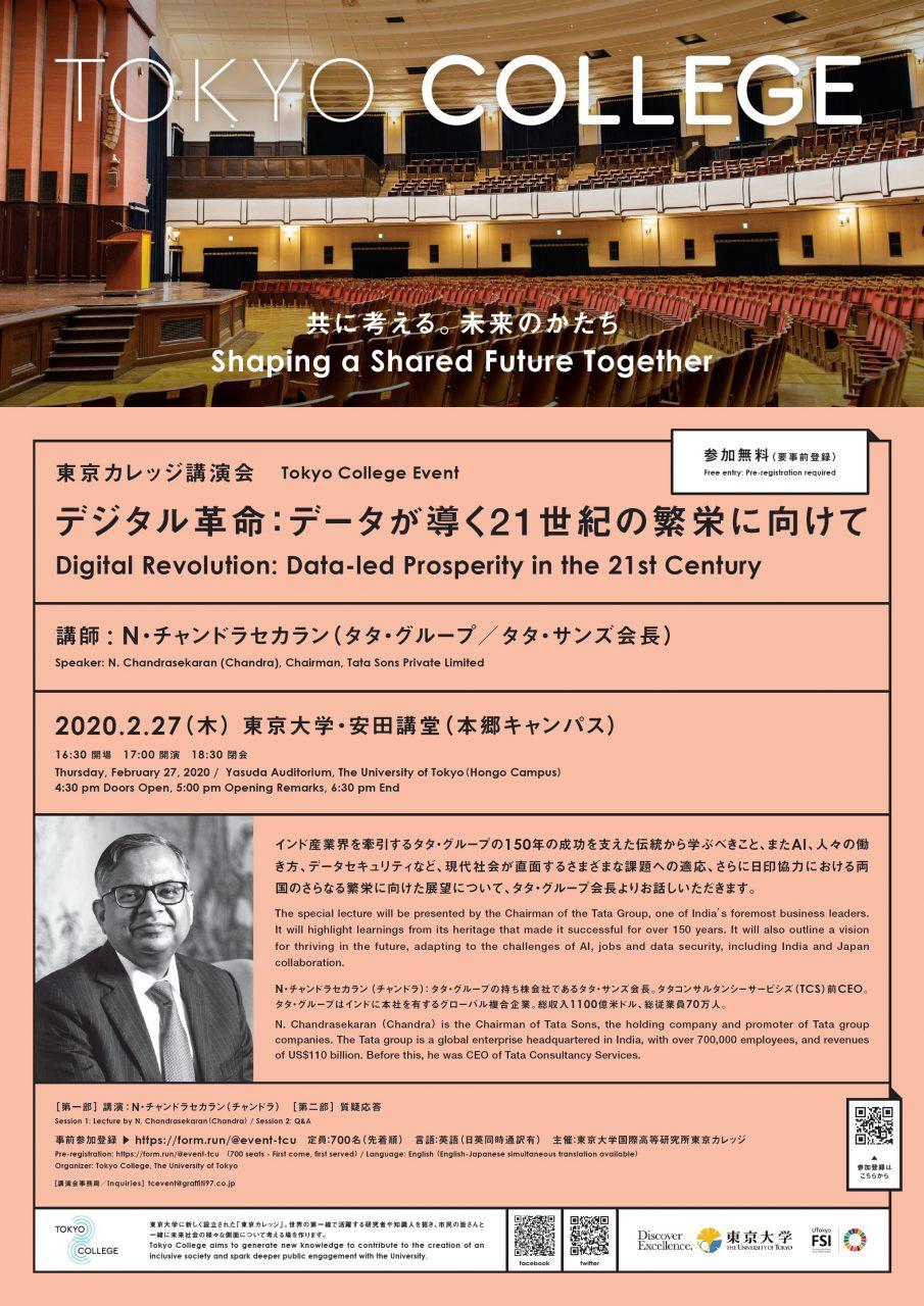 東京カレッジ講演会 「デジタル革命:データが導く21世紀の繁栄に向けて」