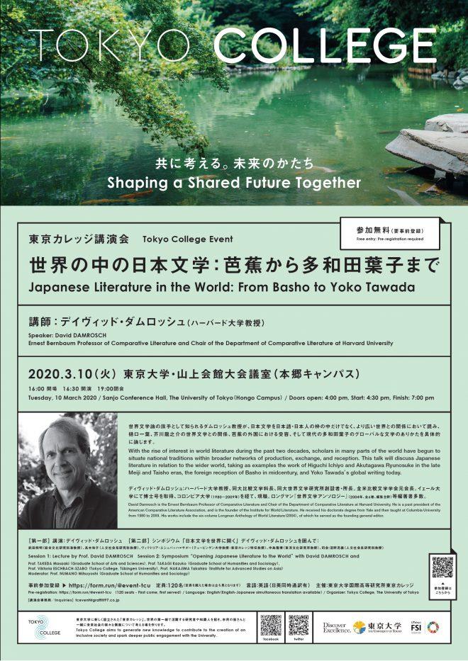 東京カレッジ講演会「世界の中の日本文学:芭蕉から多和田葉子まで」