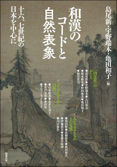 和漢のコードと自然表象 十六、七世紀の日本を中心に