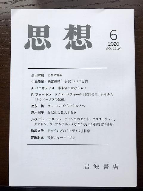 ロゴスと道―中島隆博・納富信留対談(『思想』2020年6月号)