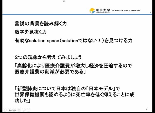 【活動報告】第9回学術フロンティア講義 2020年6月12日(金)