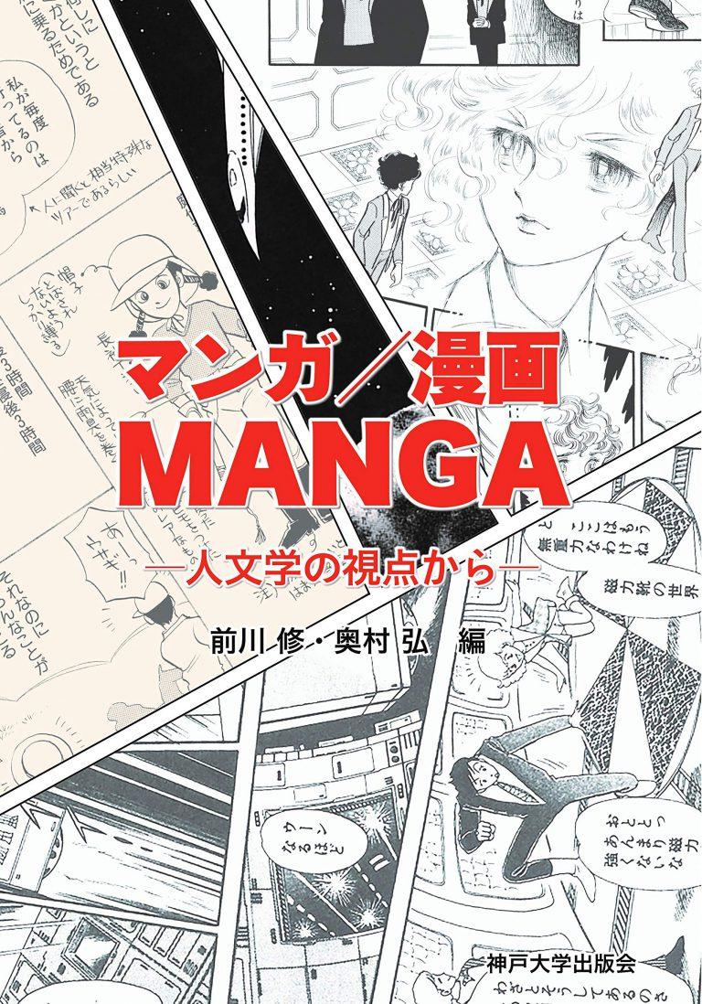 マンガ/漫画/MANGA -人文学の視点から-