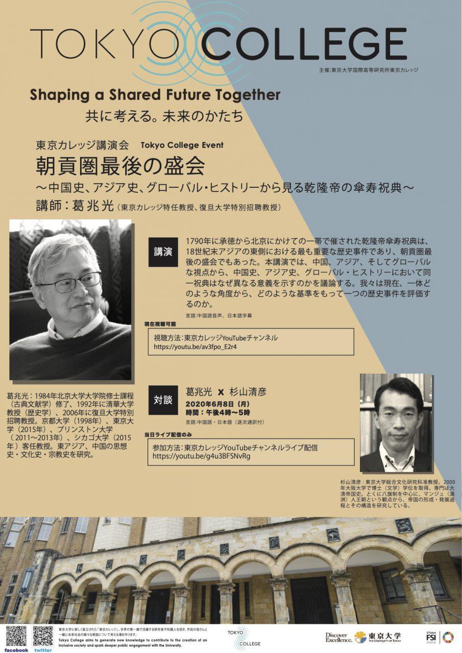 東京カレッジ講演会「朝貢圏最後の盛会」