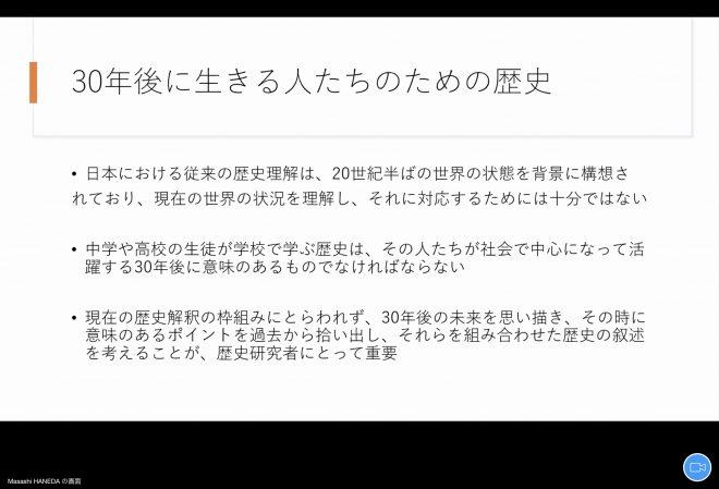 【活動報告】第6回学術フロンティア講義 2020年5月22日(金)