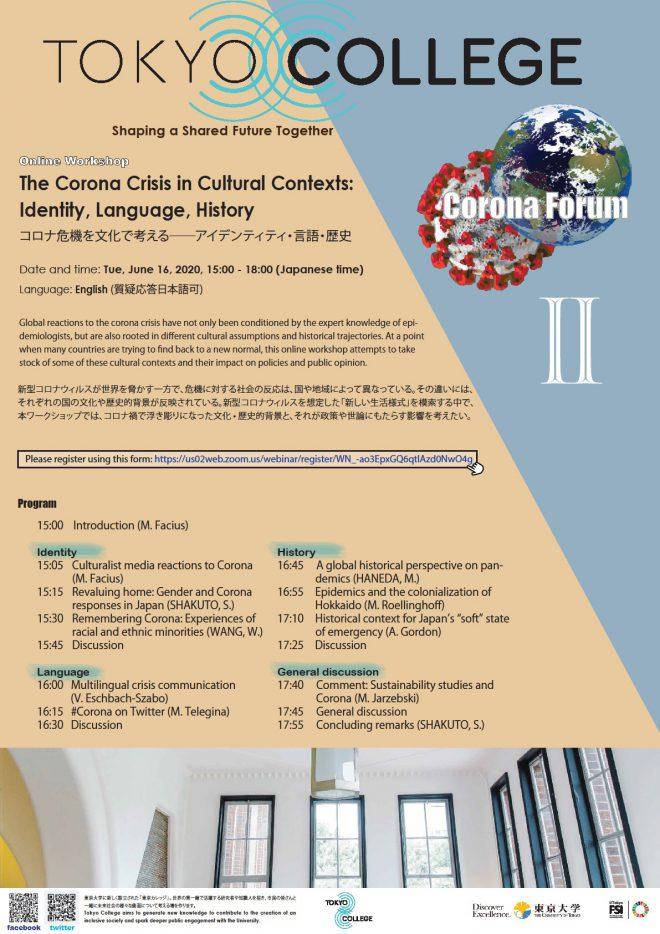東京カレッジ・ワークショップ「コロナ危機を文化で考える―アイデンティティ、言語、歴史―」