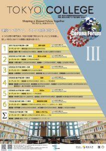 [:ja]連続シンポジウム「コロナ危機を越えて」⑥情報活用と管理[:] @ 東京カレッジYouTubeチャンネル