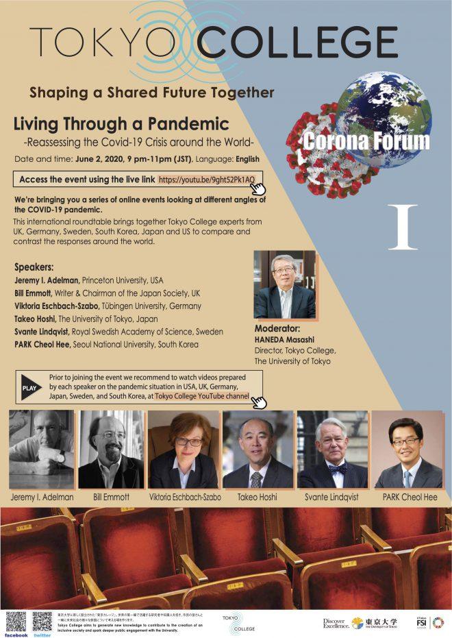 東京カレッジ・国際ラウンドテーブル「パンデミックを生きる―あらためてコロナ危機を世界で考える」