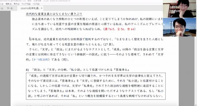 第3回 石牟礼道子を読む会