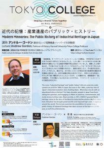 [:ja]【関連イベント】近代の記憶:産業遺産のパブリック・ヒストリー[:] @ 東京カレッジYouTubeチャンネル