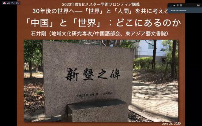 【活動報告】第11回学術フロンティア講義 2020年6月26日(金)