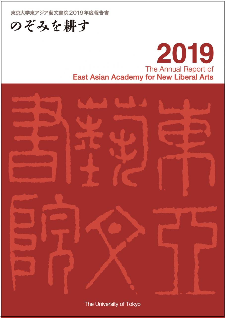 東アジア藝文書院2019年度活動報告書