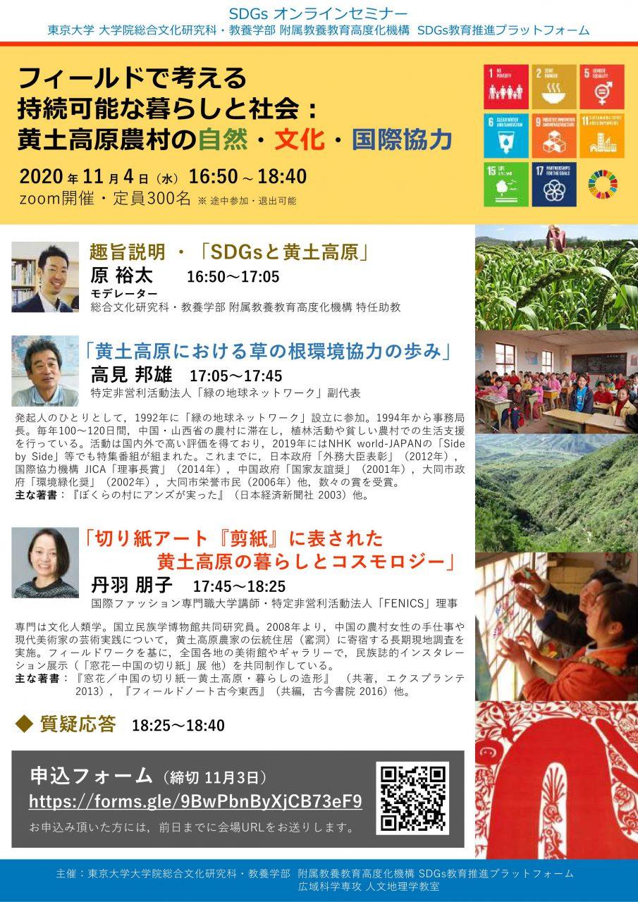 「フィールドで考える持続可能な暮らしと社会:黄土高原農村の自然・文化・国際協力」