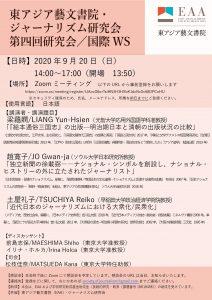 【共催イベント】東アジア藝文書院・ ジャーナリズム研究会 第四回研究会/国際 WS @ Zoomミーティング