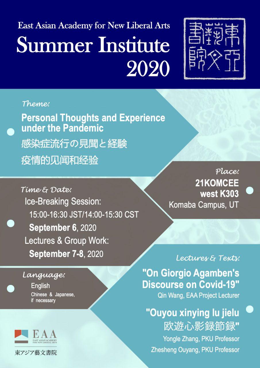 2020年9月6日 EAA Summer Institute Ice-breaking Session
